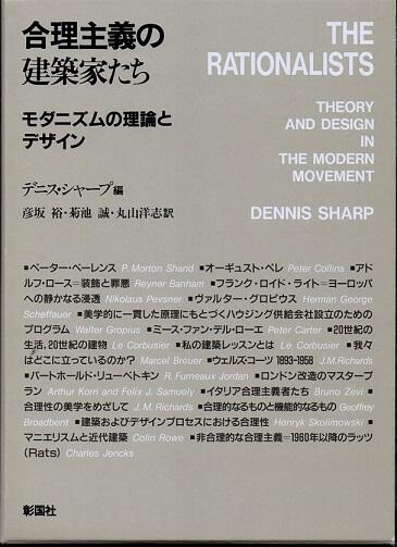 合理主義の建築家たち モダニズムの理論とデザイン