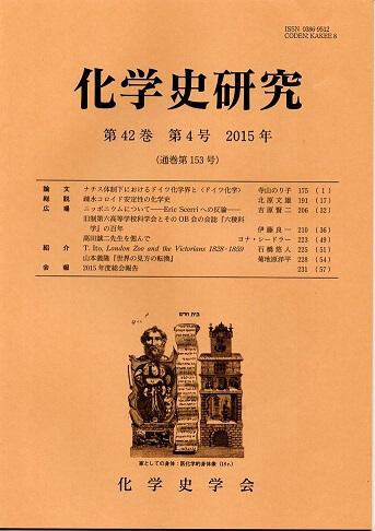 化学史研究 2015年 第42巻第4号(通巻第153号)
