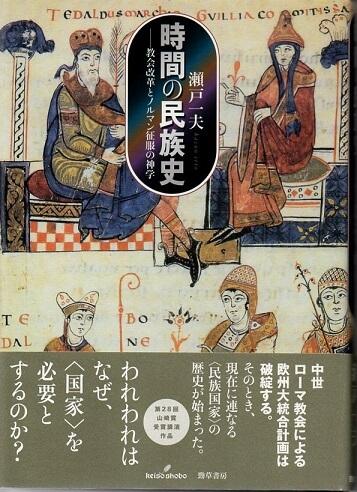 時間の民族史 教会改革とノルマン征服の神学