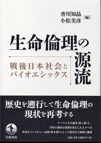 生命倫理の源流 戦後日本社会とバイオエシックス
