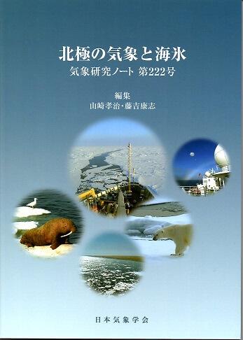 気象研究ノート 第222号(2011) 北極の気象と海氷