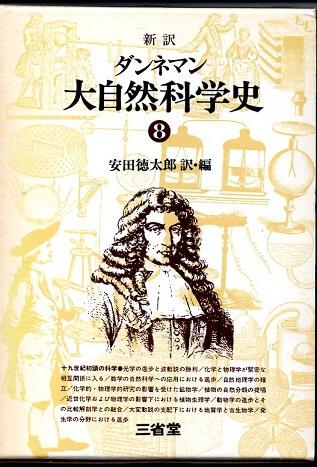 新訳 ダンネマン 大自然科学史 8 十九世紀初頭の科学