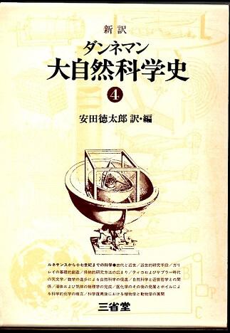 新訳 ダンネマン 大自然科学史 4 ルネサンスから十七世紀までの科学