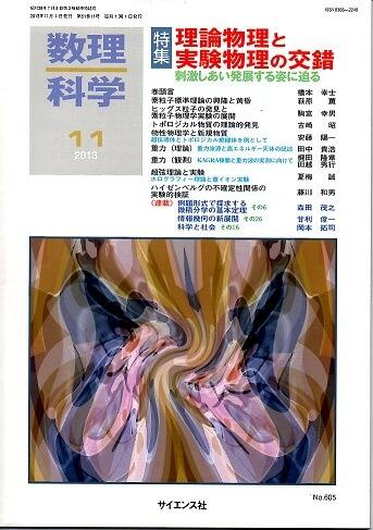 数理科学 2013年11月号 特集−理論物理と実験物理の交錯 刺激しあい発展する姿に迫る