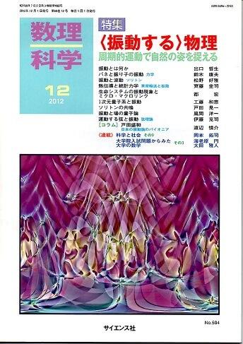 数理科学 2012年12月号 特集−〈振動する〉物理 周期的運動で自然の姿を捉える