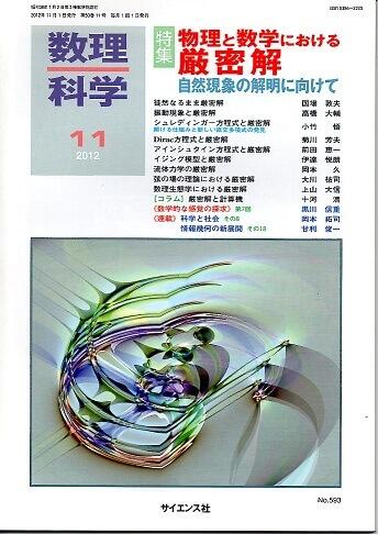 数理科学 2012年11月号 特集−物理と数学における厳密解 自然現象の解明に向けて