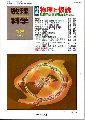 数理科学 2011年12月号 特集−物理と仮説 論理的考察を進めるために
