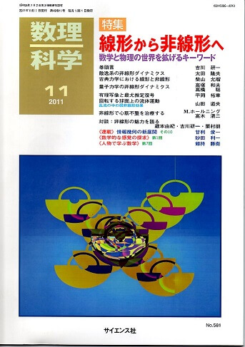 数理科学 2011年11月号 特集−線形から非線形へ 数学と物理の世界を拡げるキーワード