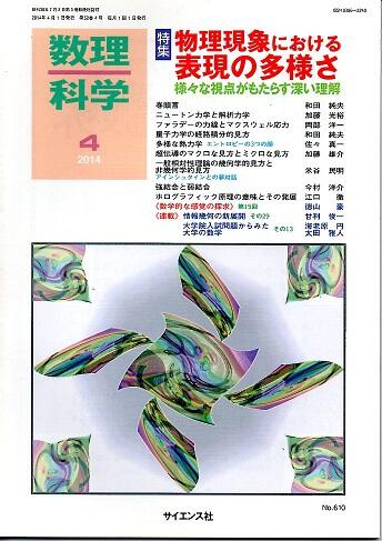 数理科学 2014年4月号 特集−物理現象における表現の多様さ 様々な視点がもたらす深い理解