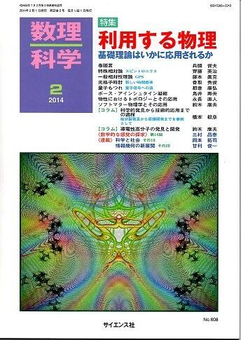数理科学 2014年2月号 特集−利用する物理 基礎理論はいかに応用されるか