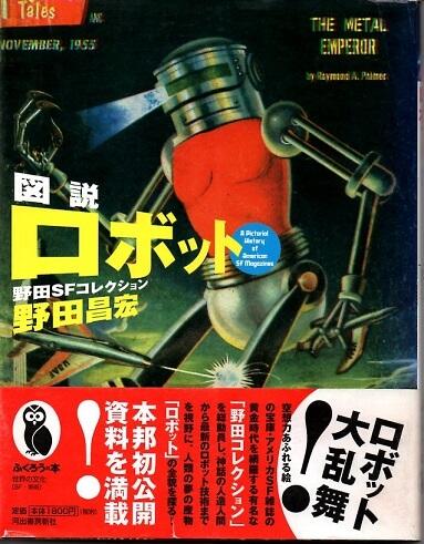 図説 ロボット 野田SFコレクション (ふくろうの本)