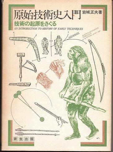 原始技術史入門 技術の起源をさぐる