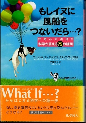 もしイヌに風船をつないだら・・・? 好奇心大満足!!科学が答える75の疑問