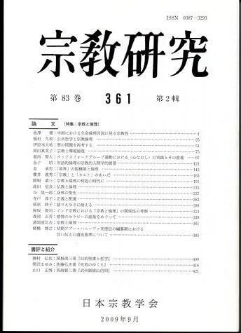 宗教研究 361 (第83巻第2輯) 特集:宗教と倫理