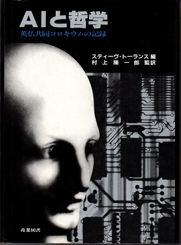 AIと哲学 英仏共同コロキウムの記録