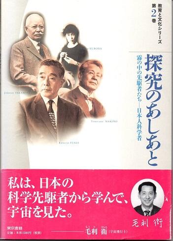 探究のあしあと 霧の中の先駆者たち−日本人科学者 (教育と文化シリーズ 2)
