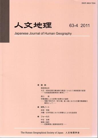 人文地理 第63巻第4号(通巻第370号) 2011年