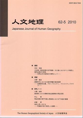 人文地理 第62巻第5号(通巻第365号) 2010年