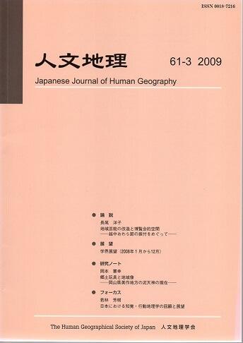 人文地理 第61巻第3号(通巻第357号) 2009年