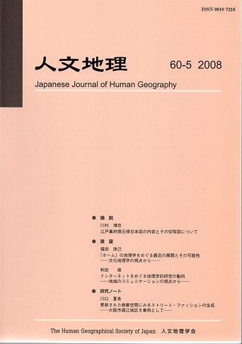人文地理 第60巻第5号(通巻第353号) 2008年