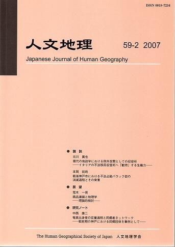 人文地理 第59巻第2号(通巻第344号) 2007年