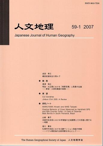 人文地理 第59巻第1号(通巻第343号) 2007年