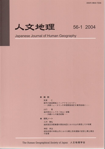 人文地理 第56巻第1号(通巻第325号) 2004年