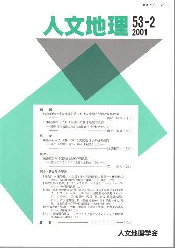 人文地理 第53巻第2号(通巻第308号) 2001年