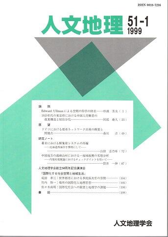 人文地理 第51巻第1号(通巻295号) 1999年