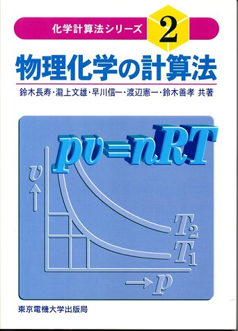 物理化学の計算法 (化学計算法シリーズ 2)