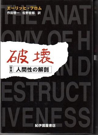 破壊 人間性の解剖 (復刊版=合本)