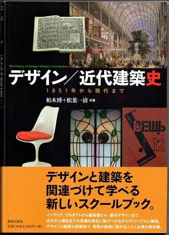 デザイン/近代建築史 1851年から現代まで