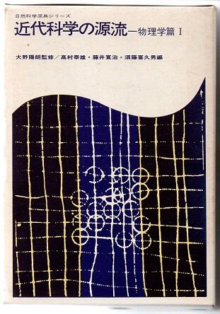 近代科学の源流 物理学篇1 (自然科学原典シリーズ)