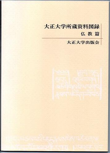 大正大学所蔵資料図録 仏教篇