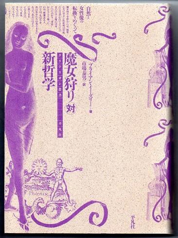 魔女狩り対新哲学 自然と女性像の転換をめぐって (クリテリオン叢書)