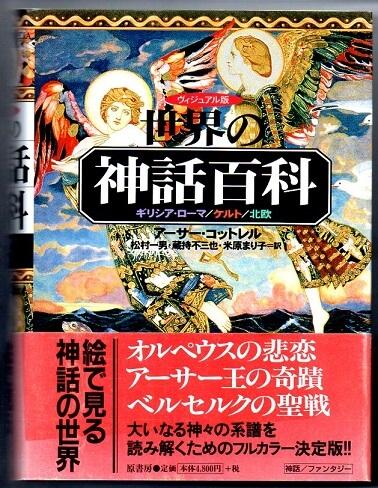 ヴィジュアル版 世界の神話百科 ギリシア・ローマ/ケルト/北欧