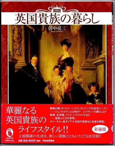 新装版 図説 英国貴族の暮らし (ふくろうの本)