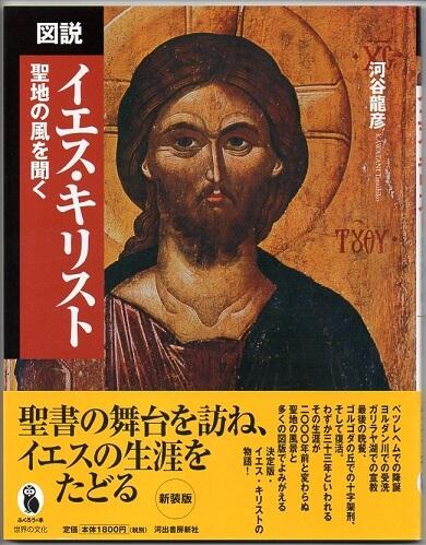 図説 イエス・キリスト 聖地の風を聞く (ふくろうの本)
