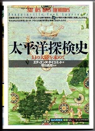太平洋探検史 幻の大陸を求めて (「知の再発見」双書 33)