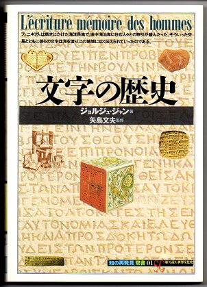 文字の歴史 (「知の再発見」双書 01)