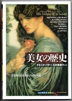 美女の歴史 美容術と化粧術の5000年史 (「知の再発見」双書 82)