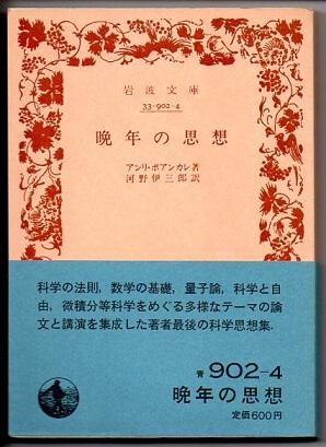 晩年の思想 (岩波文庫)