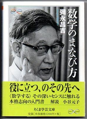 数学のまなび方 (ちくま学芸文庫)