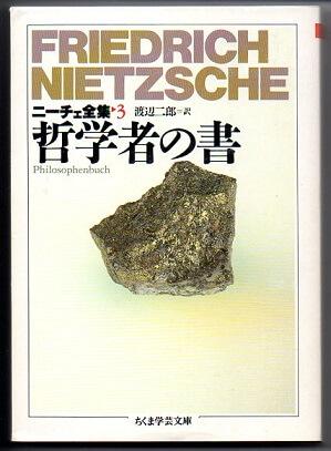 ニーチェ全集 3 哲学者の書 (ちくま学芸文庫)