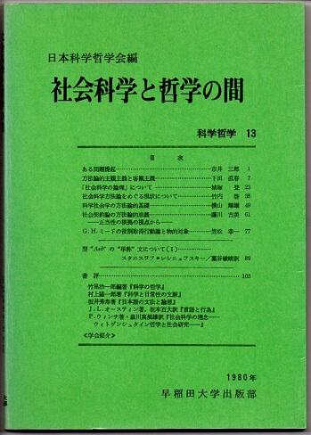 社会科学と哲学の間 (科学哲学 13)