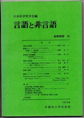 言語と非言語 (科学哲学 12)