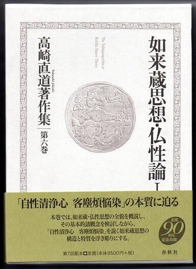 高崎直道著作集 6 如来蔵思想・仏性論1