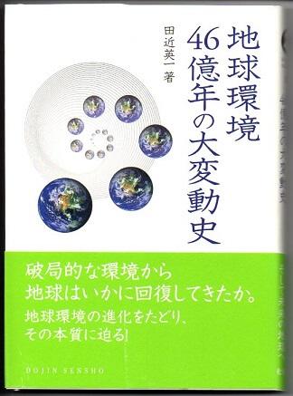 地球環境46億年の大変動史 (DOJIN選書 024)