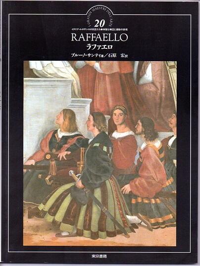 イタリア・ルネサンスの巨匠たち 神聖な構図と運動の表現 20 ラファエロ