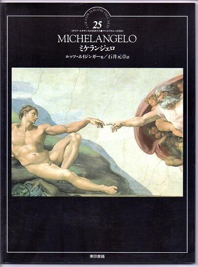 イタリア・ルネサンスの巨匠たち マニエリスムへの流れ 25 ミケランジェロ
